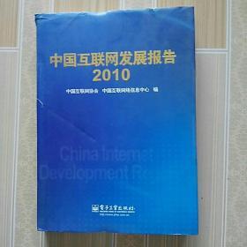 中国互联网发展报告(2010)