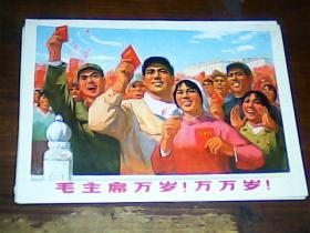 32开文革宣传画 毛主席万岁!万万岁 保老