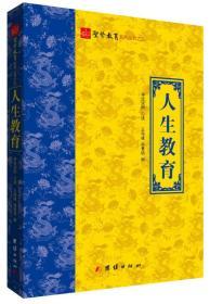 净空法师人生教育:圣贤教育系列丛书之三
