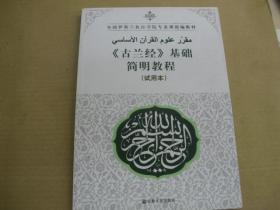 古兰经基础简明教程:试用本