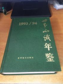世界知识年鉴(1993/94)