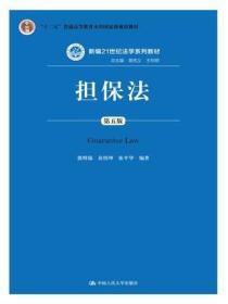正版旧书 担保法 第五版 郭明瑞 房绍坤 张平华 中国人民大学