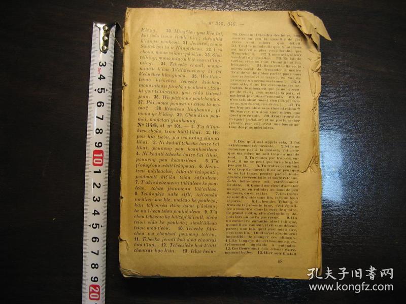 清代法华口语字典,北方口音(京城、直隶河间府),基督教会编写,存500多页