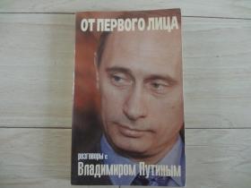 ОТ ПЕРВОГО ЛИЦА разговоры с Владимиром Путиным