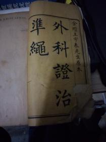 外科证治准绳  卷之一  金坛王宇泰先生原本 木刻大开本