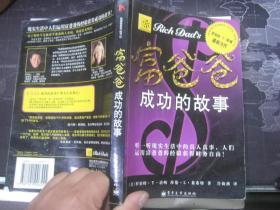 富爸爸,成功的故事(富爸爸系列丛书8)