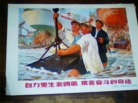 32开文革宣传画《自力更生奏凯歌 艰苦奋斗创奇迹》品好