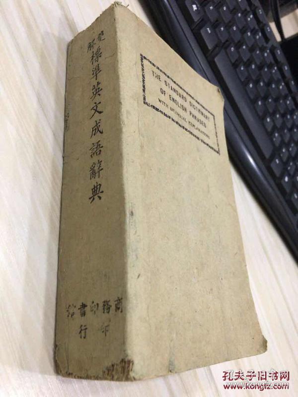 双解标准英文成语辞典 赣县第一版