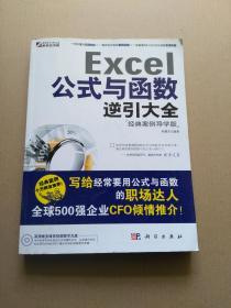 Excel公式与函数逆引大全(经典案例导学版)(赠光盘)