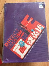 正版 直捷英语.5       6盒录音带和一张VCD