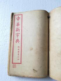中华新字典【六册全】