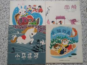 中国优秀图画书典藏系列之陈永镇: 小猫钓鱼、小马过河、宝船、萝卜回来了 4本合售