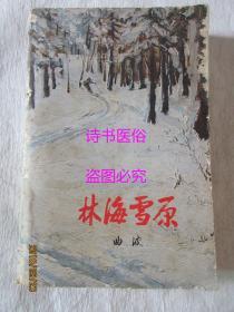 林海雪原——三联书店香港分店1978年版
