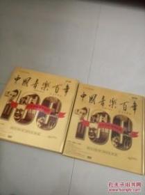 中国音乐百年 17DVD+1书 精装版 中英文对照版(大12开精装)品好近全新