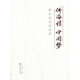 9787514506556侨海情中国梦:致公党员风采录