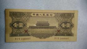 第二套人民币 黑壹元 纸币