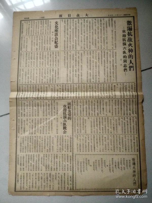 散遍抗战火种的人们-欢迎抗演六队的同志们 芬兰人民大众成立新政府 芬共产党发表宣言 提出内政外交方针(1939年原版报纸)