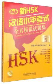汉语水平考试全真模拟试题集