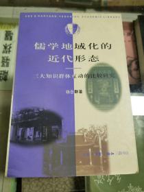 儒学地域化的近代形态--三大知识群体互动的比较研究(97年初版)