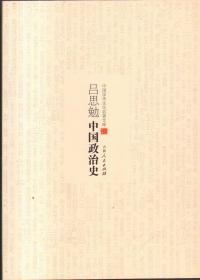 中国学术文化名著文库・中国政治史