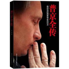 普京全传:他和他的国家将走向何方