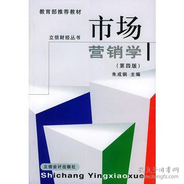市场营销学(第四版)——立信财经丛书