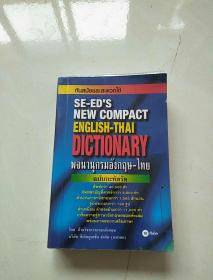 SE-ED`S NEW COMPACT English-Thai Dictionary(简明英泰词典)