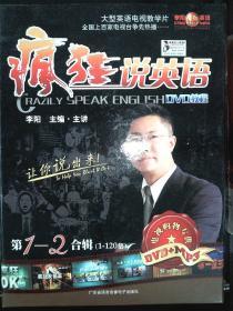 李阳疯狂英语-疯狂说英语 第1-2合辑 1-120集  书3+DVD30张+4MP3 +卡150)