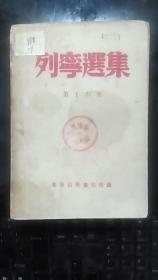 民国华东版本【列宁选集】第十六卷
