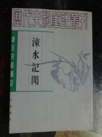 历代史料笔记丛刊-唐宋史料笔记丛刊:《涑水记闻》