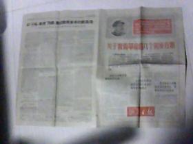 1967.11.3日.山西日报