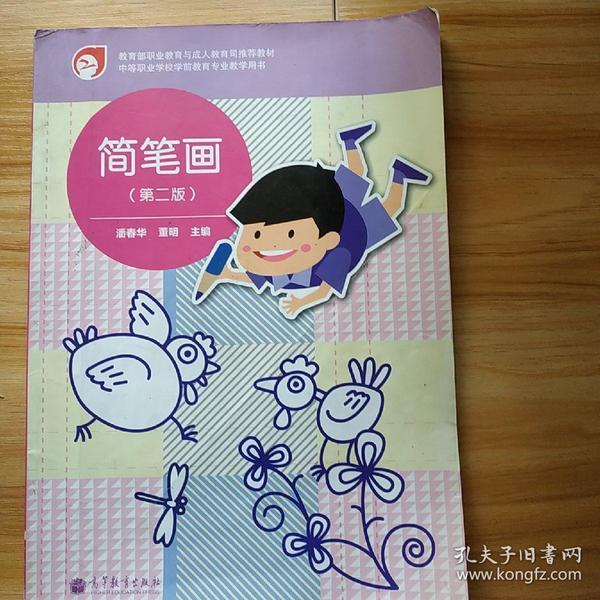 专业教学用书:简笔画(第2版)/教育部职业教育与成人教育司推荐