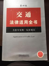 交通事故法律适用全书16(第4版)