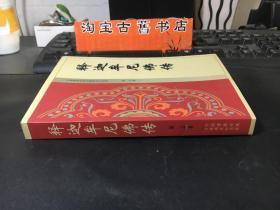 释迦牟尼佛传-中国佛教经典宝藏精选白话版