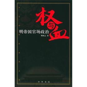 权与血:明帝国官场政治
