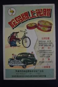 《鸵鸟牌上光蜡》 彩色广告画1张 DM单 宣传画 1963年 天津市公私合营协丰化学厂出品 背面领用材料汇总及油耗材料核算表   尺寸:38.5*26.5CM