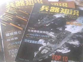 兵器知识20061-12+增刊缺5,11合售