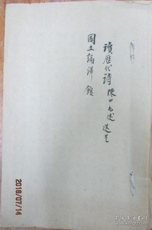 读历代诗(民国毛装油印批改本)。。。