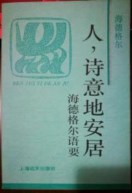 人,诗意地安居:火凤凰文库