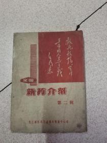 全国新药介绍(第二辑(带毛主席语录.林题词)