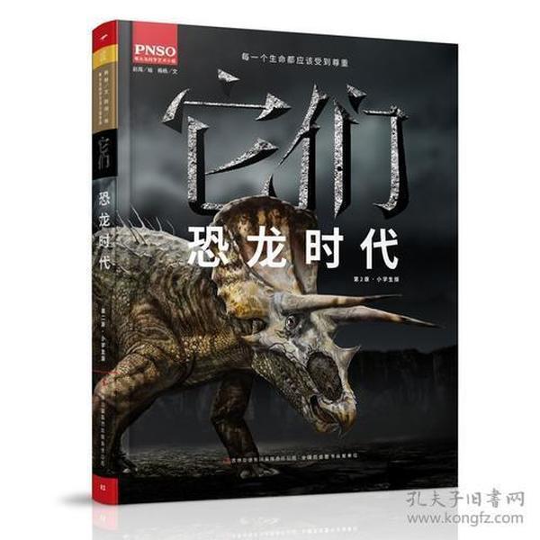 它们  恐龙时代  第二版·少儿版