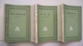 1981年人民文学出版社(纪念鲁迅)出版发行《忆鲁迅、欣慰的纪念》等共3册