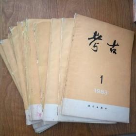 考古 1983年(1、2、3、4、5、6、8、9、10、11、12)全年缺第7期,11册合售