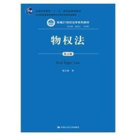 正版旧书 物权法(第五版) 杨立新 9787300226835 中国人民大学