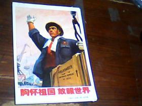 32开文革宣传画《胸怀祖国放眼世界》 保老