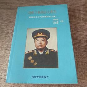 功昭千秋的彭大将军:彭德怀生平与思想研究文集