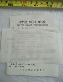 精氨酸注射液(药品说明)