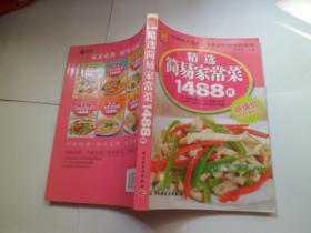 精选简易家常菜1488例