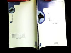 21世纪新编高等院校教材:钢琴(第3册)