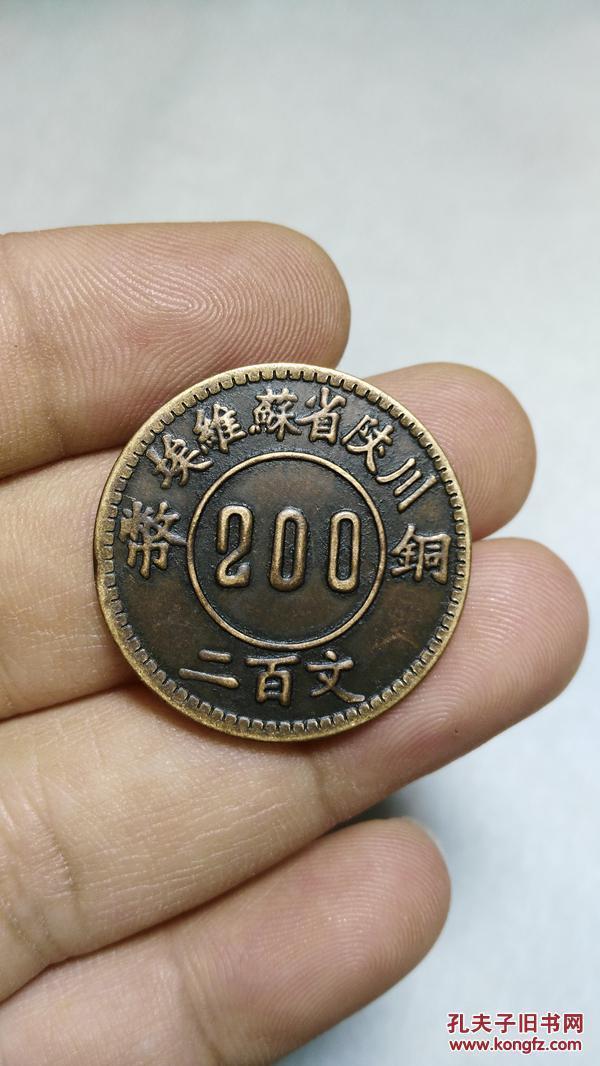赤化全川1934年川陕省苏维埃铜币  二百文